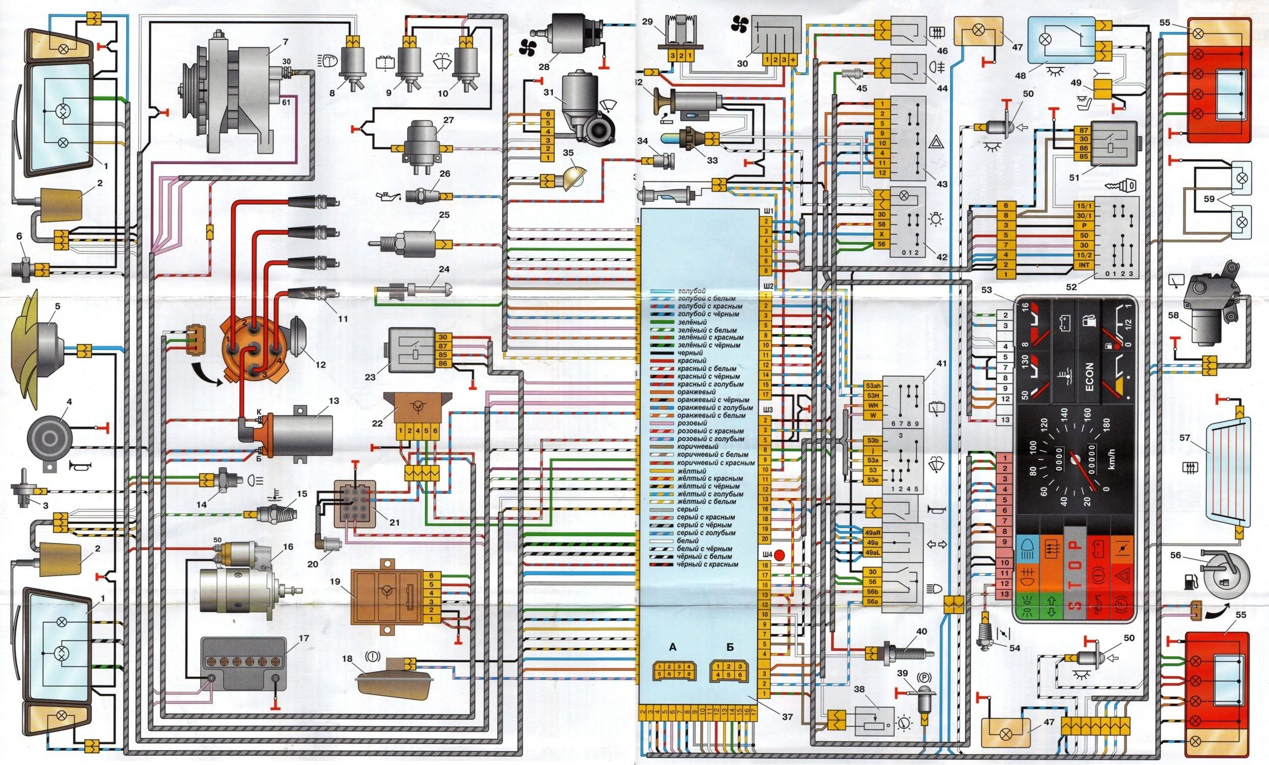 Схема электрооборудования автомобиля ВАЗ 2109 Самара.
