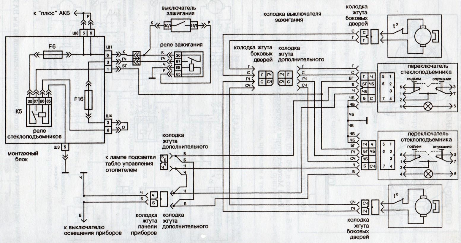 Электрическая схема стеклоподъемников на ваз 2170.
