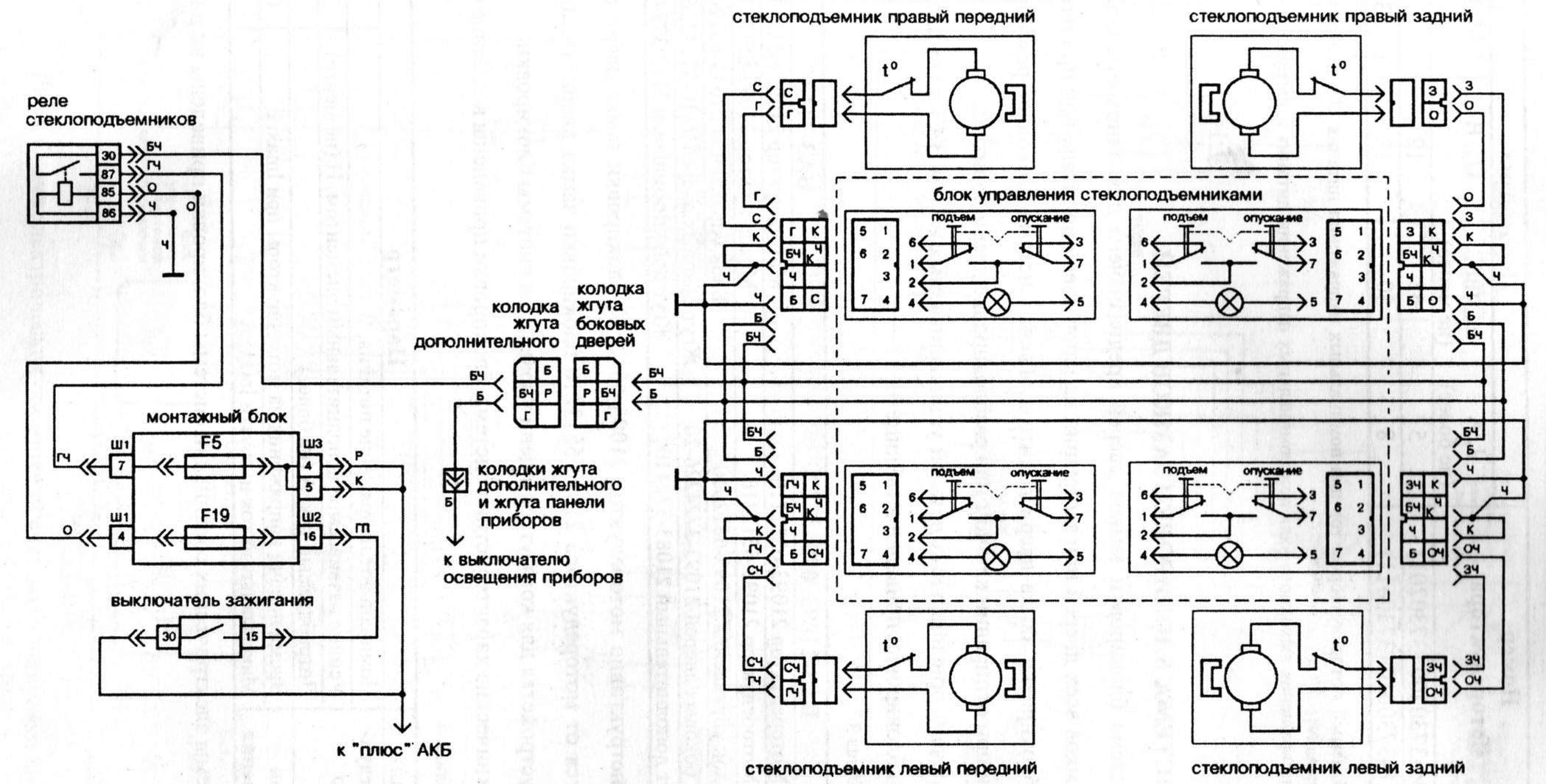 Попогрейка (позиция 3). Стеклоподъёмники (реле в левом верхнем углу схемы) .